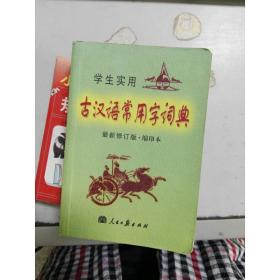 特价古汉语常用字字典9787801535740冯蒸  编