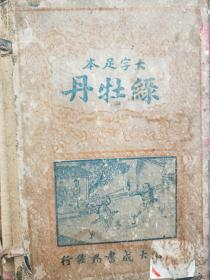 绿牡丹 双凤奇缘大字足本绣像绘图增像 禁书 两千一套价格