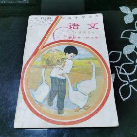 全日制六年制小学课本 语文 第三册