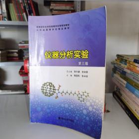 仪器分析实验(第3版)