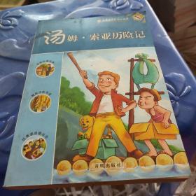 汤姆·索亚历险记:新课标小学课外快乐阅读