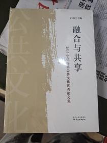 融合与共享5019宁镇杨泰公共文化优秀论文集