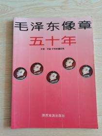 毛泽东像章五十年