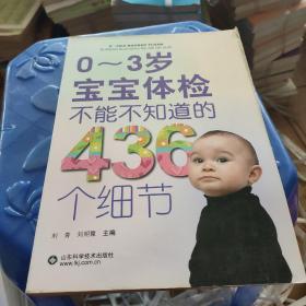 0-3岁宝宝体检不能不知道的436个细节