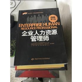 特价1+X职业技术·职业资格培训教材:企业人力资源管理师人力资