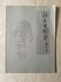 国学古籍类:评近代经学(明清论丛)