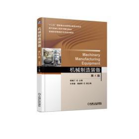正版旧书 机械制造装备  第4版 黄鹤汀 机械工业出版社
