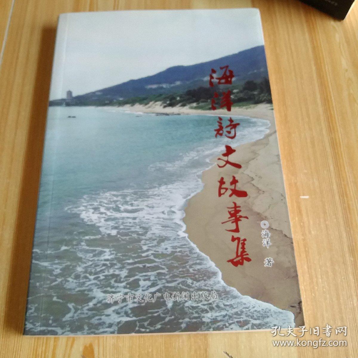 海洋诗文故事集