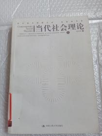 当代社会理论(上)