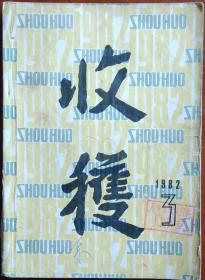 《收获》杂志1982年第3期(路遥中篇名作《人生》 王安忆短篇《绕公社一周》 电影文学剧本《初夏的风》 等)
