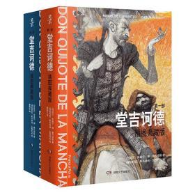 [2021年新书]插图典藏版《堂吉诃德》全两册