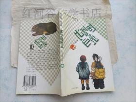 译文童书系列--比利时巨兔