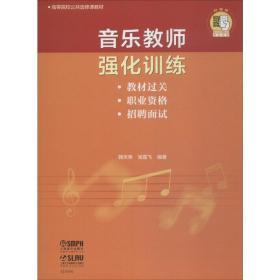 音乐教师强化训练
