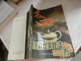 常见病饮茶疗法100方     库2