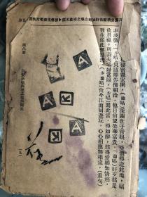 潮州曲册,早期潮汕戏曲,戏班,药广告,南生公司,中正顺