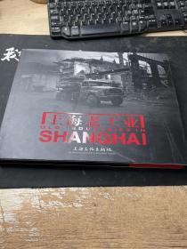 上海老工业