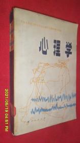 心理学(广西人民出版社)