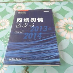 年度蓝皮书系列:网络舆情蓝皮书(2013—2014)