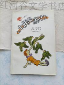 译文童书系列--木偶奇遇记(儿童文学)