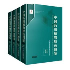 一手正版现货 中国药用植物原色图鉴 全四册福建科技9787533551919林余霖等