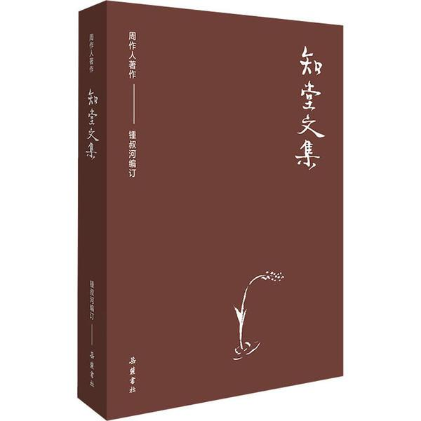 周作人作品集(第二辑):知堂文集