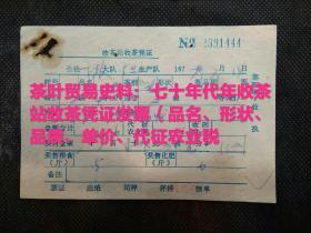 茶叶贸易史料:七十年代年收茶站收茶凭证发票(品名、形状、品质、单价、代征农业税、奖售粮食、化肥、收回定金、、、等)