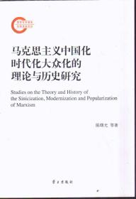 马克思主义中国化时代化大众化的理论与历史研究
