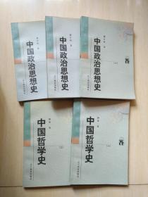 新世纪万有文库 中国政治思想史(一、二、三) 中国哲学史(全二册)