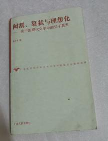 阉割、篡弑与理想化论中国现代文学中的父子关系