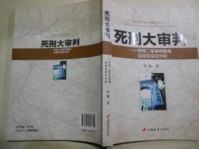 死刑大审判:死刑二审审判复核监督及实证分析
