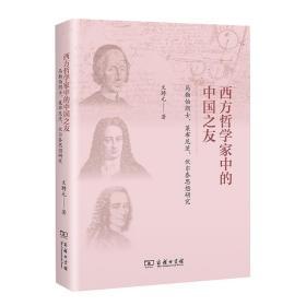 西方哲学家中的中国之友——马勒伯朗士、莱布尼茨与伏尔泰思想研究