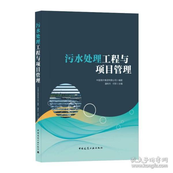 污水处理工程与项目管理