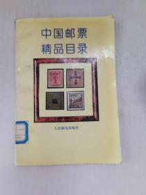 中国邮票精品目录