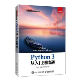 python3从入门到精通(高等学校信息技术类新方向新动能新形态系列