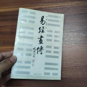 易经画传-93年一版一印