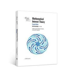 数学利息理论 (第二版)(影印版)