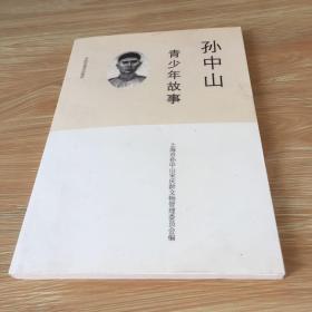 孙中山青少年故事 正版 无笔迹