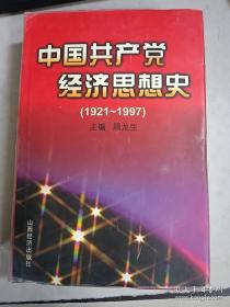 中国共产党经济思想史(1921--1997)  孔网孤本
