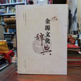 金源文化辞典    黑龙江人民出版社大16开精装本   2015年一版一印