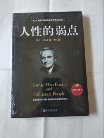人性的弱点(完整全译本)how to win friends and influence peo【未拆封】