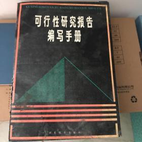 可行性研究报告编写手册
