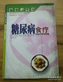 糖尿病食疗(修订版)