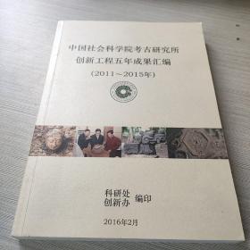 中国社会科学院考古研究所创新工程五年成果汇编(2011-2015)