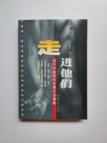 走进他们:当代中国男性色情行为调查
