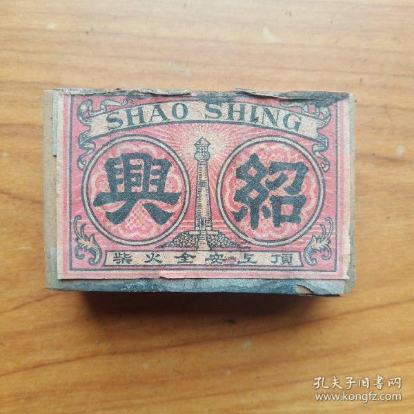 民国时期的绍兴牌火柴盒(空盒)