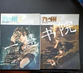 九州志  2011年10月、12月(两本合售)