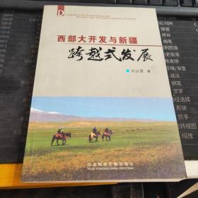 西部大开发与新疆跨越式发展:作者签赠本