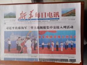 新华每日电讯2021年4月25日(4版)