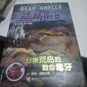 巨蜥荒岛的致命毒牙/荒野求生少年生存小说系列