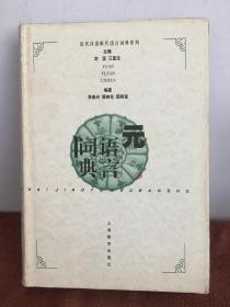元语言词典